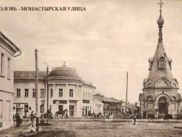 Святыни Козлова