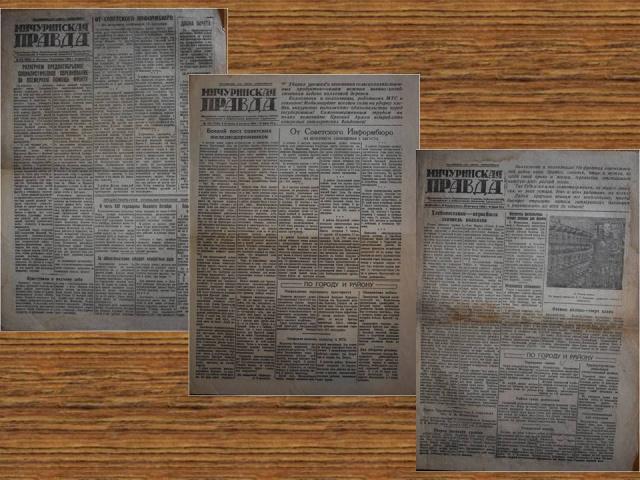 Отражение Сталинградской битвы в газете «Мичуринская правда» в 1942-1943 годах